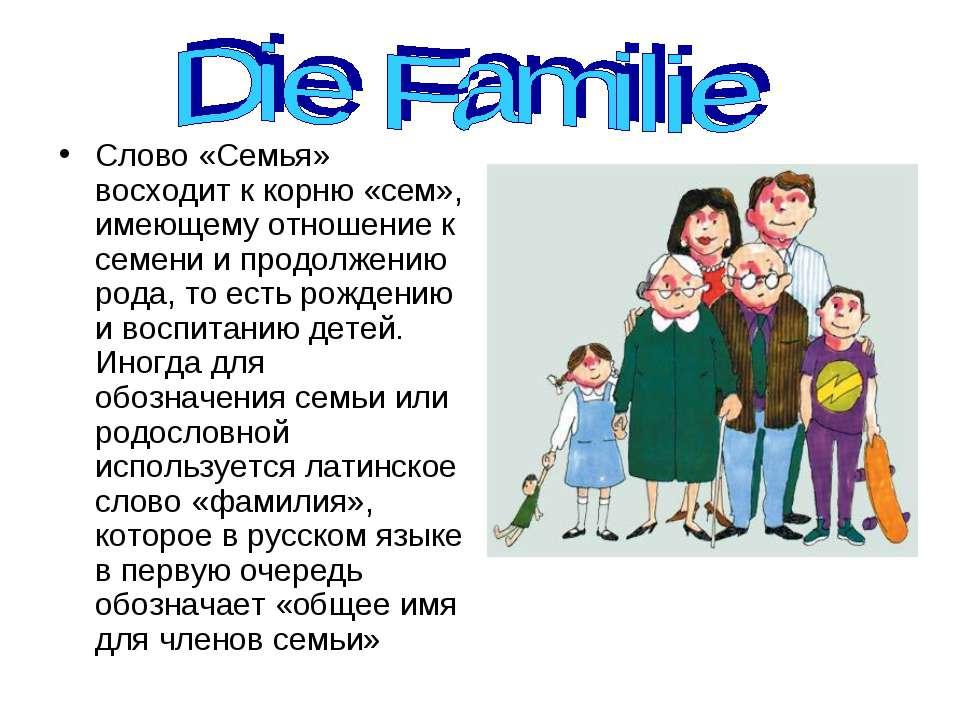 Слово «Семья» восходит к корню «сем», имеющему отношение к семени и продолжен...