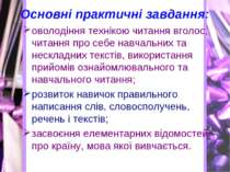 Основні практичні завдання: оволодіння технікою читання вголос, читання про с...