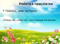 Робота з прислів'ям Поясніть, чому так буває: «Сонце гріє, сонце сяє – вся пр...