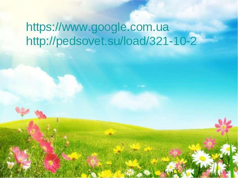 https://www.google.com.ua http://pedsovet.su/load/321-10-2