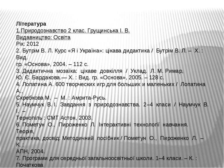Література 1.Природознавство 2 клас. Грущинська І. В. Видавництво:Освіта Рік...