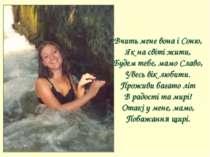 Вчить мене вона і Соню, Як на світі жити, Будем тебе, мамо Славо, Увесь вік л...