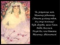 Ти, розумнице моя, Мамочко рідненька, Світить усмішка твоя, Як сонце ясненьке...