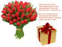 Хай вас кохають татусі І вам завжди дарують квіти. Немає кращих в цілім світі...