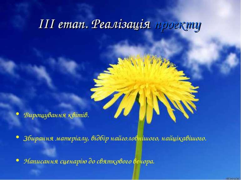 ІІІ етап. Реалізація проекту Вирощування квітів. Збирання матеріалу, відбір н...