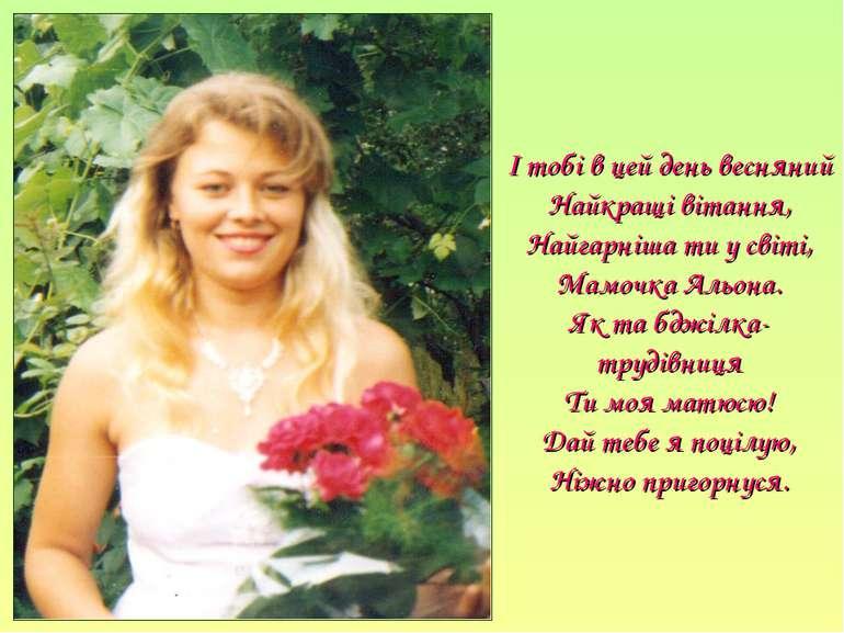 І тобі в цей день весняний Найкращі вітання, Найгарніша ти у світі, Мамочка А...