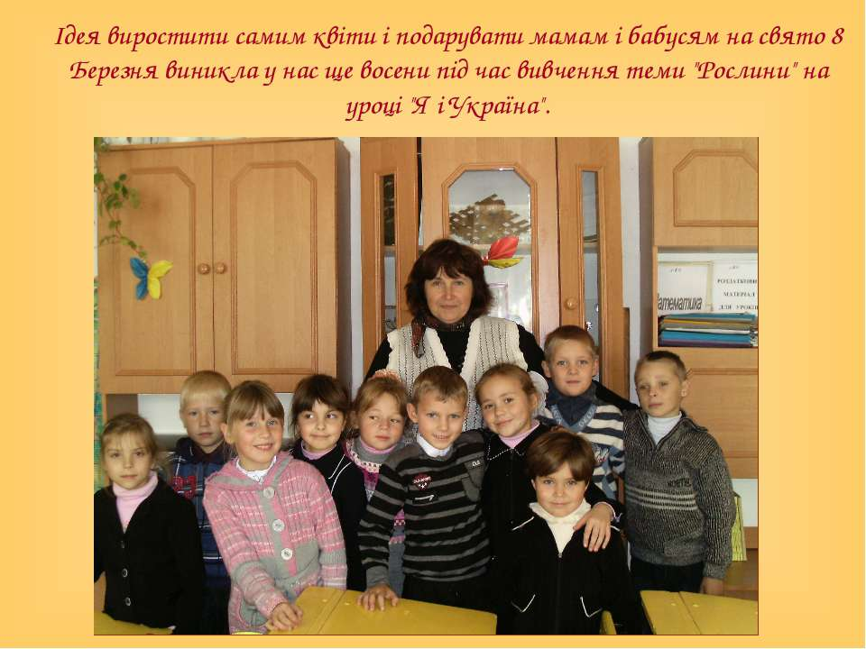 Ідея виростити самим квіти і подарувати мамам і бабусям на свято 8 Березня ви...