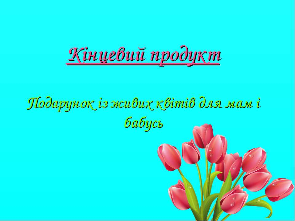 Кінцевий продукт Подарунок із живих квітів для мам і бабусь