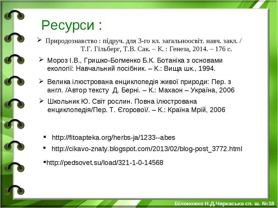 http://cikavo-znaty.blogspot.com/2013/02/blog-post_3772.html http://fitoaptek...