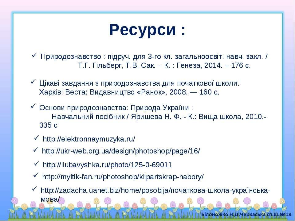 Ресурси : http://myltik-fan.ru/photoshop/klipartskrap-nabory/ http://elektron...