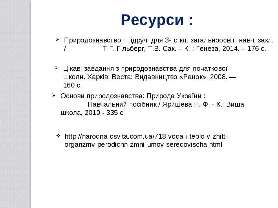 http://narodna-osvita.com.ua/718-voda-i-teplo-v-zhitt-organzmv-perodichn-zmni...