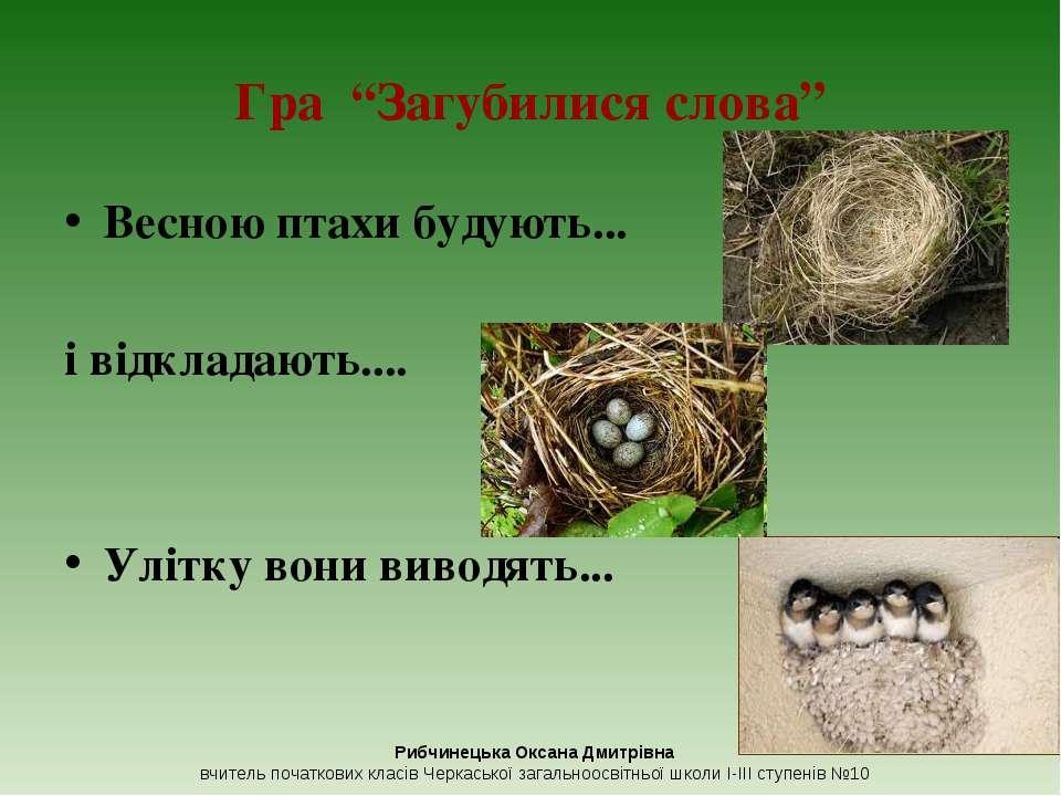 """Гра """"Загубилися слова"""" Весною птахи будують... і відкладають.... Улітку вони ..."""