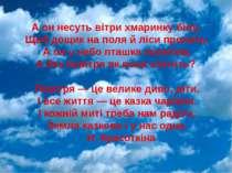 А он несуть вітри хмаринку білу, Щоб дощик на поля й ліси пролить. А он у неб...