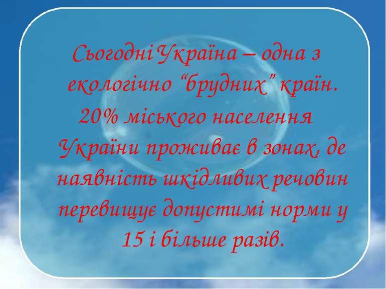 """Сьогодні Україна – одна з екологічно """"брудних"""" країн. 20% міського населення ..."""