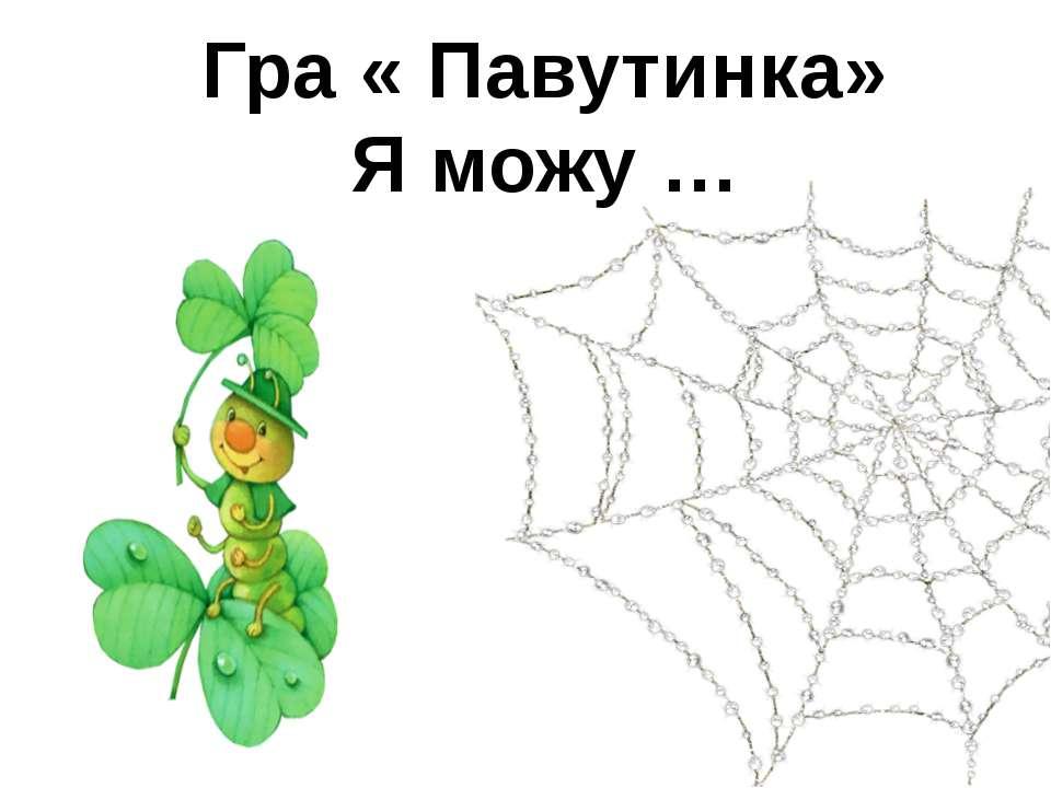 Гра « Павутинка» Я можу …