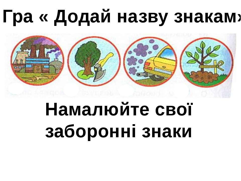 Гра « Додай назву знакам» Намалюйте свої заборонні знаки