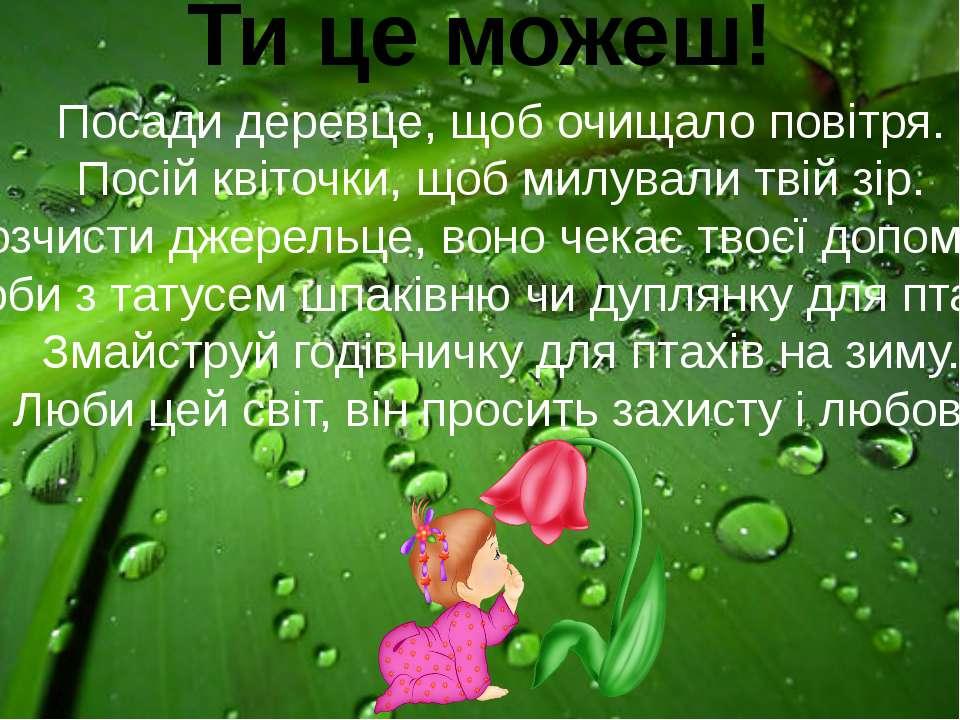 Посади деревце, щоб очищало повітря. Посій квіточки, щоб милували твій зір. Р...
