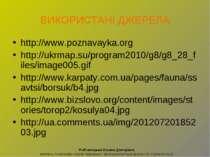 ВИКОРИСТАНІ ДЖЕРЕЛА http://www.poznavayka.org http://ukrmap.su/program2010/g8...