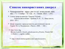 http://vchitel.info/konspekti-urokiv/prirodoznavstvo http://www.big-lib.com/b...