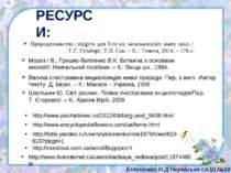 РЕСУРСИ: http://www.pochatkivec.ru/2012/09/blog-post_9438.html http://www.enc...