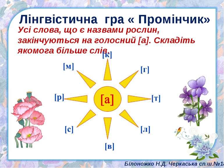 Лінгвістична гра « Промінчик» Усі слова, що є назвами рослин, закінчуються на...