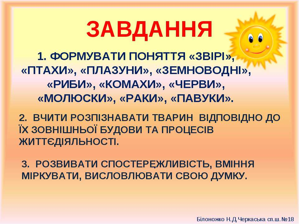 ЗАВДАННЯ 1. ФОРМУВАТИ ПОНЯТТЯ «ЗВІРІ», «ПТАХИ», «ПЛАЗУНИ», «ЗЕМНОВОДНІ», «РИБ...