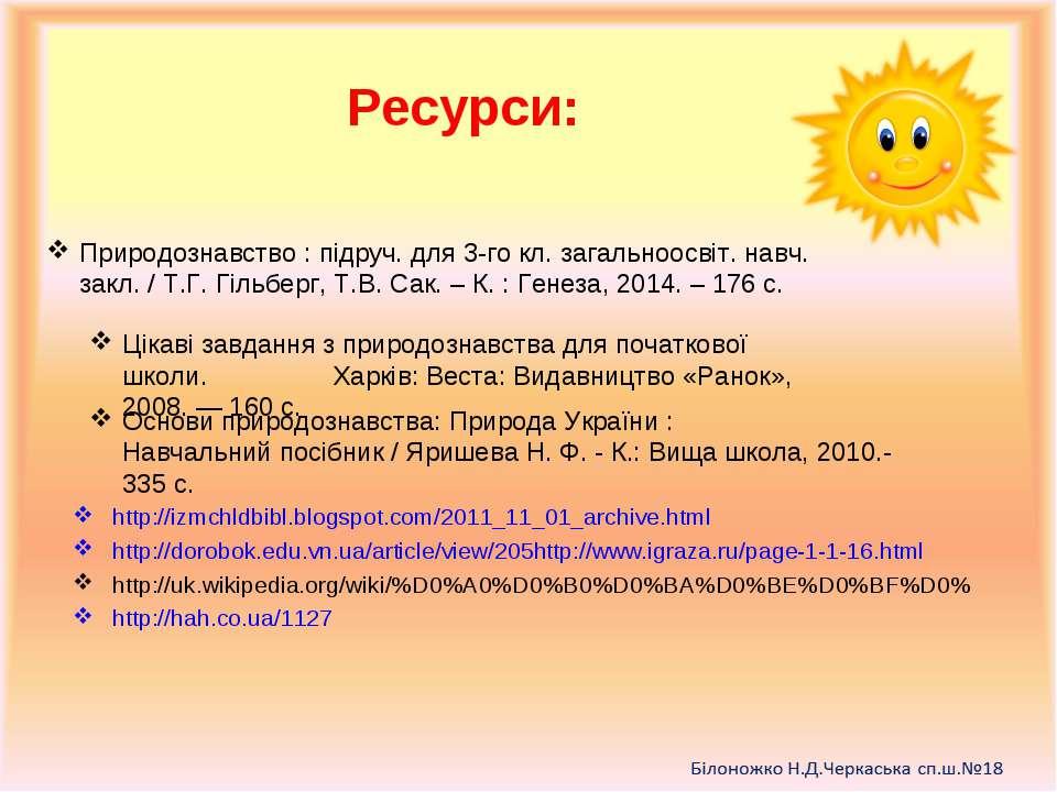 Ресурси: http://izmchldbibl.blogspot.com/2011_11_01_archive.html http://dorob...