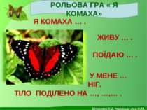РОЛЬОВА ГРА « Я КОМАХА» Я КОМАХА … . У МЕНЕ … НІГ. ЖИВУ … . ТІЛО ПОДІЛЕНО НА ...