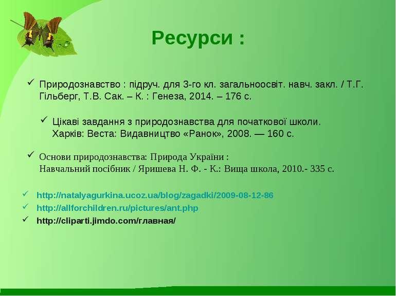 Ресурси : http://natalyagurkina.ucoz.ua/blog/zagadki/2009-08-12-86 http://all...