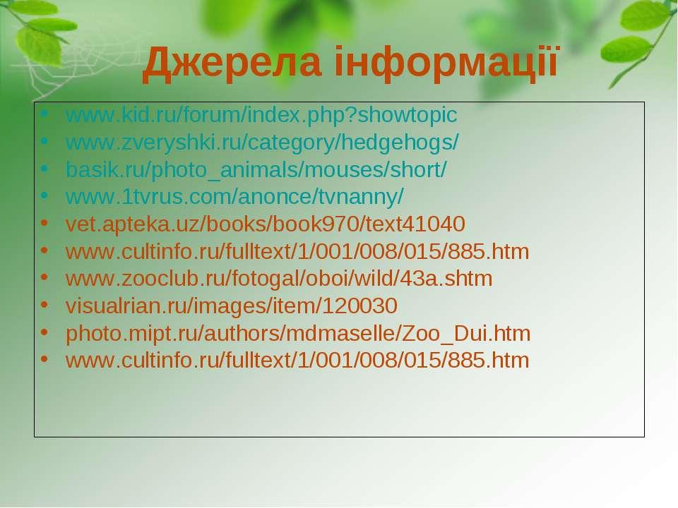 Джерела інформації www.kid.ru/forum/index.php?showtopic www.zveryshki.ru/cate...