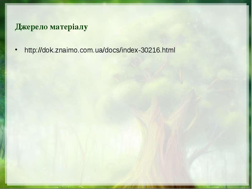 Джерело матеріалу http://dok.znaimo.com.ua/docs/index-30216.html