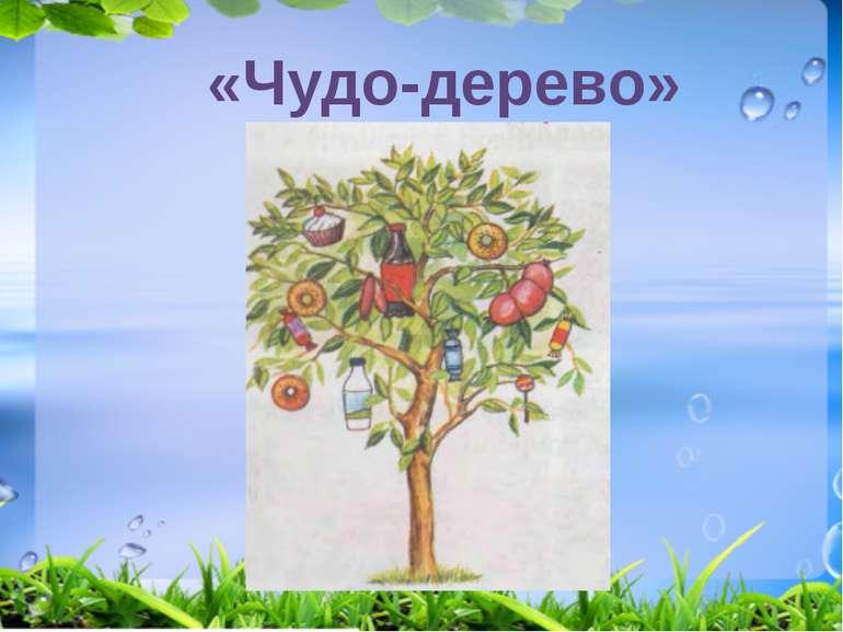 «Чудо-дерево»