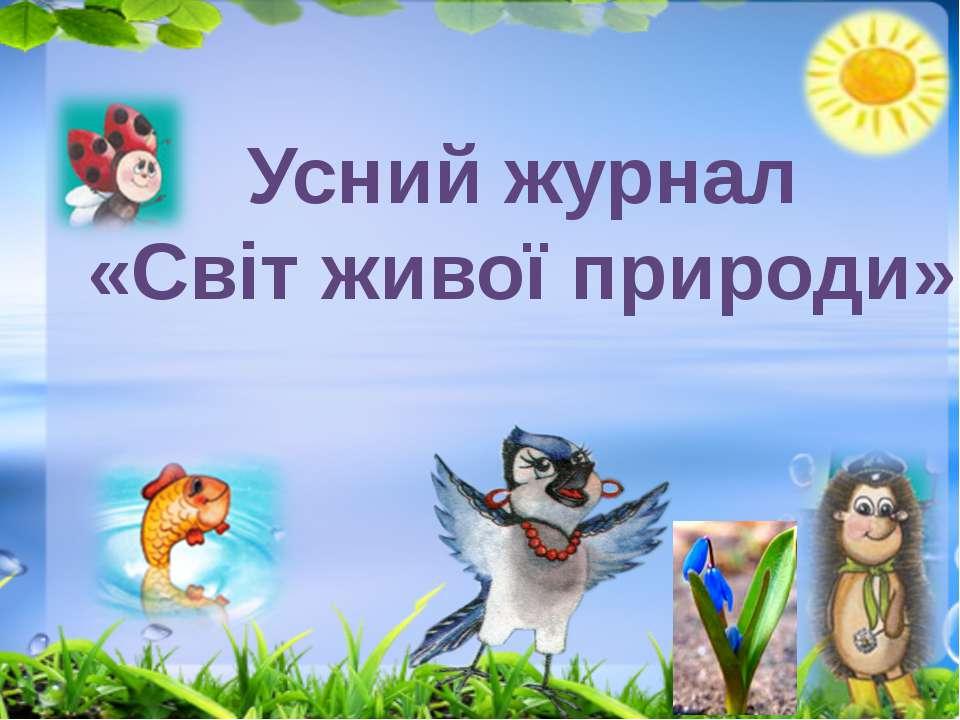 Усний журнал «Світ живої природи»