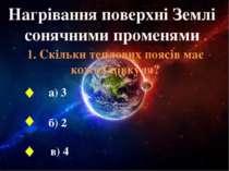 Нагрівання поверхні Землі сонячними променями 1. Скільки теплових поясів має ...
