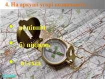 4. На аркуші угорі позначають … а) північ б) південь в) схід