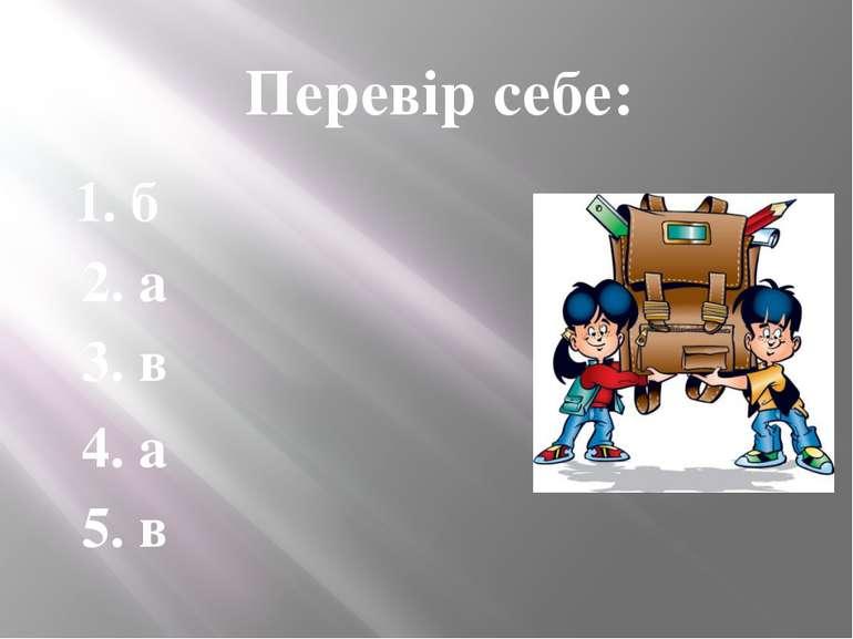 Перевір себе: 1. б 2. а 3. в 4. а 5. в