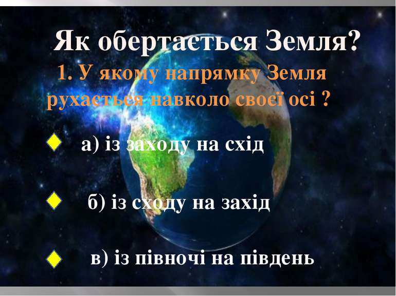 Як обертається Земля? 1. У якому напрямку Земля рухається навколо своєї осі ?...