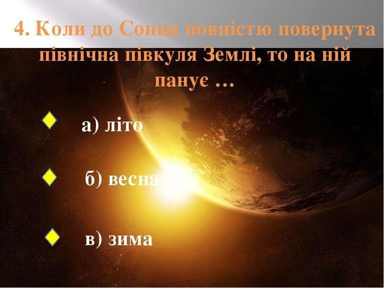 4. Коли до Сонця повністю повернута північна півкуля Землі, то на ній панує …...