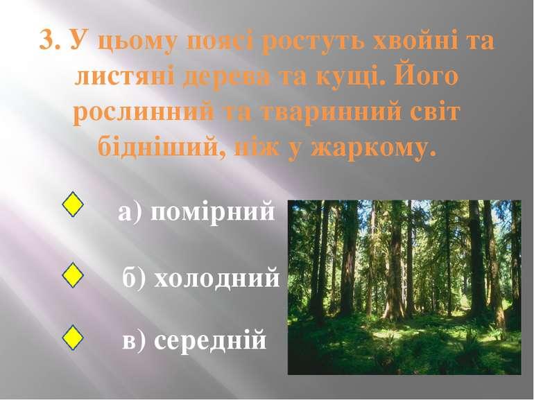 3. У цьому поясі ростуть хвойні та листяні дерева та кущі. Його рослинний та ...