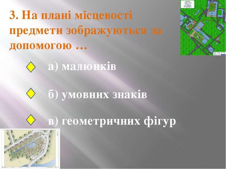 3. На плані місцевості предмети зображуються за допомогою … а) малюнків б) ум...