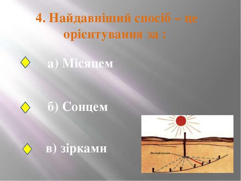 4. Найдавніший спосіб – це орієнтування за : а) Місяцем б) Сонцем в) зірками