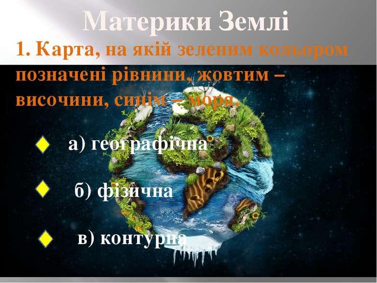 Материки Землі 1. Карта, на якій зеленим кольором позначені рівнини, жовтим –...
