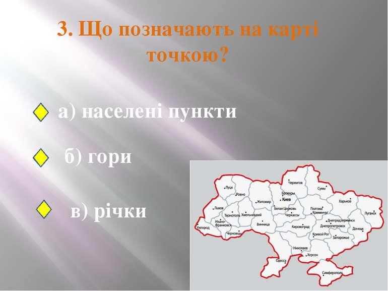 3. Що позначають на карті точкою? а) населені пункти б) гори в) річки
