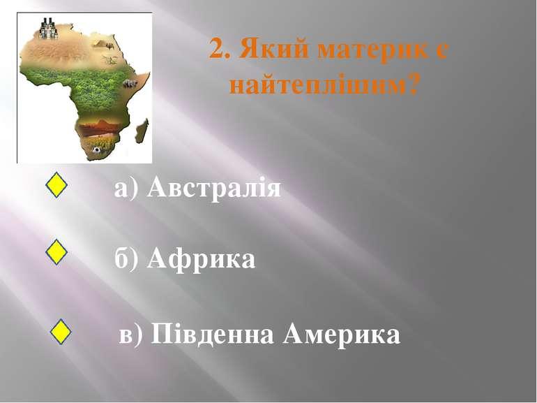 2. Який материк є найтеплішим? а) Австралія б) Африка в) Південна Америка