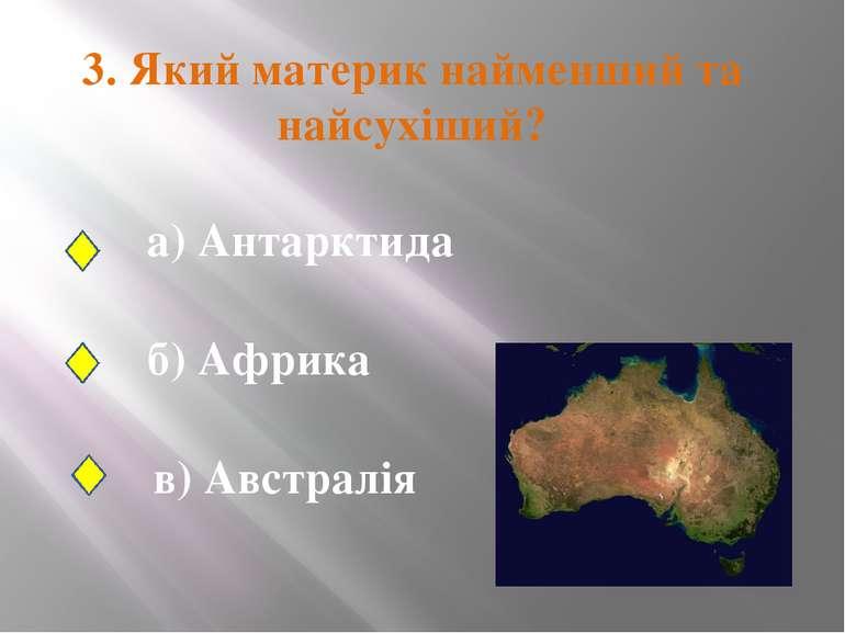 3. Який материк найменший та найсухіший? а) Антарктида б) Африка в) Австралія