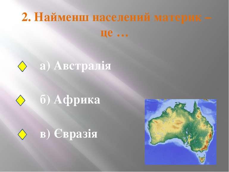 2. Найменш населений материк – це … а) Австралія б) Африка в) Євразія