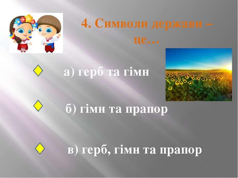 4. Символи держави – це… а) герб та гімн б) гімн та прапор в) герб, гімн та п...