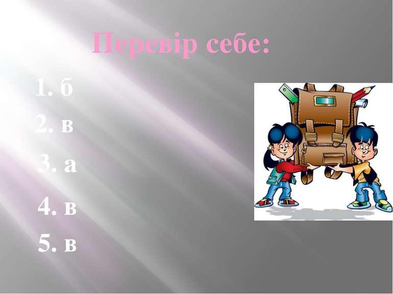 Перевір себе: 1. б 2. в 3. а 4. в 5. в