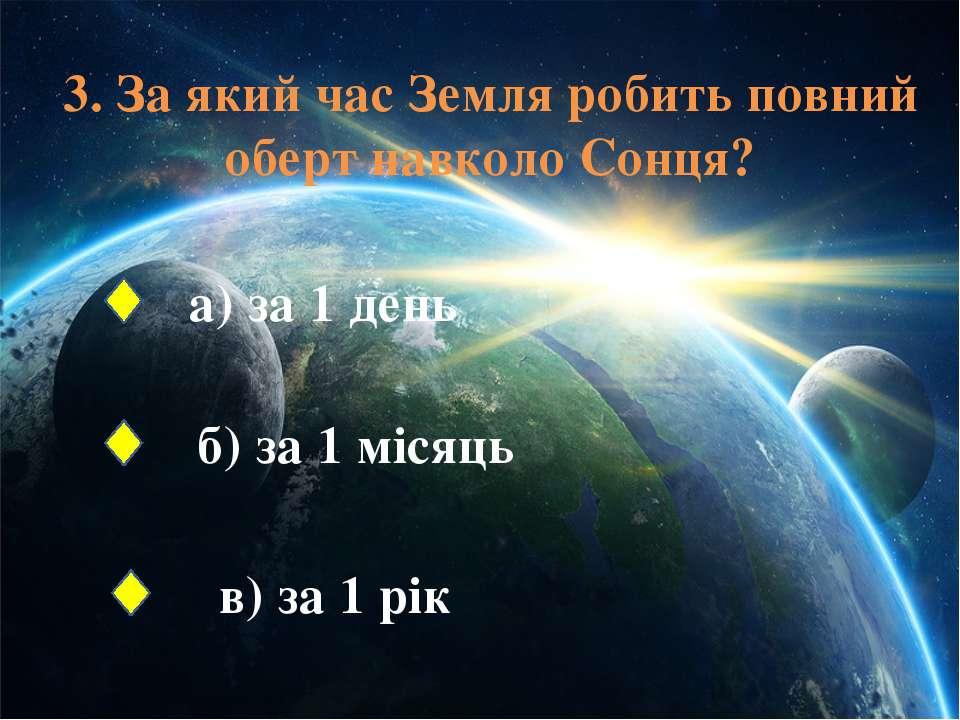3. За який час Земля робить повний оберт навколо Сонця? а) за 1 день б) за 1 ...