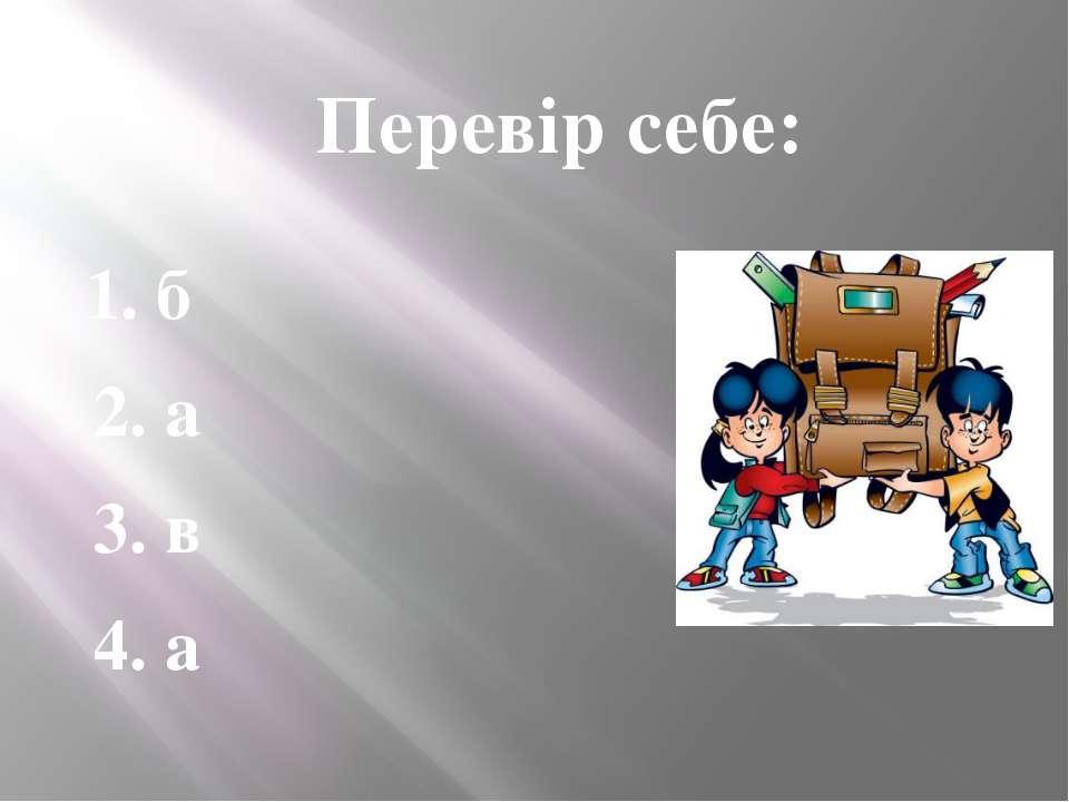 Перевір себе: 1. б 2. а 3. в 4. а